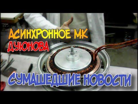 (253) Асинхронное МК Дуюнова. Сумаcшедшие новости!! (Смотреть всем) - YouTube