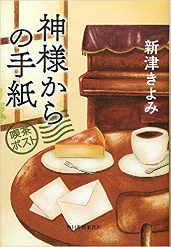 神様からの手紙 喫茶ポスト (ハルキ文庫) | 新津 きよみ |本 | 通販 | Amazon
