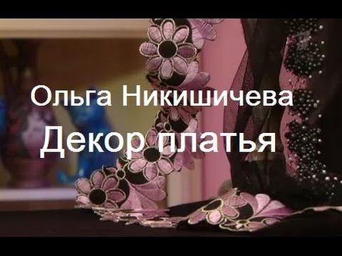 Декорируем  платья. Ольга Никишичева.
