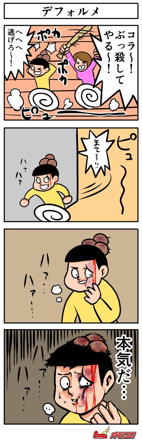 【4コマ漫画】デフォルメ   オモコロ あたまゆるゆるインターネット