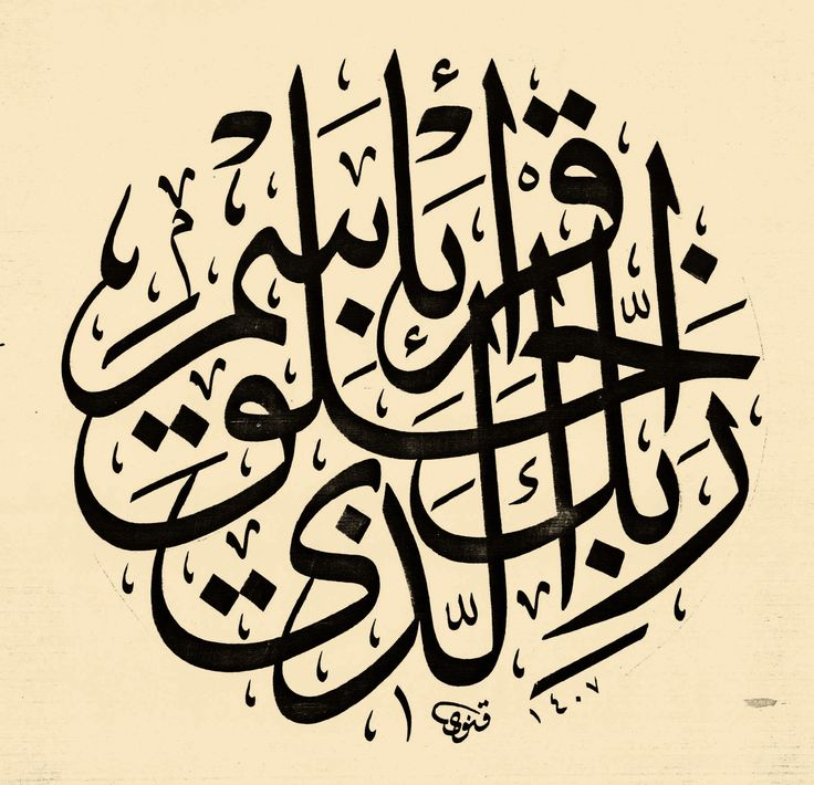 567 Best Images About Calligraphy On Pinterest Istanbul