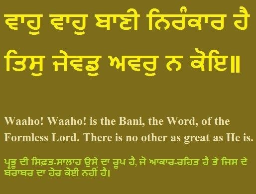 God has blessed us with everything even with the way to reach to him  And that way is guru di bani  Word of God