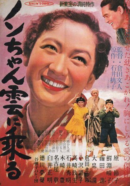 ノンちゃん雲に乗る(1955年、監督:倉田文人)病気療養していた原 節子の復帰第一作であったが、ノンちゃん鰐淵晴子に見事に人気をさらわれた。_01