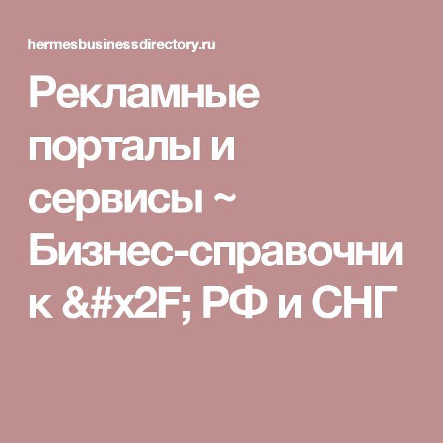 Рекламные порталы и сервисы ~ Бизнес-справочник / РФ и СНГ
