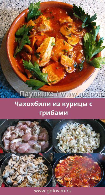 Чахохбили из курицы с грибами. Рецепт с фoto #курица #грузинская_кухня