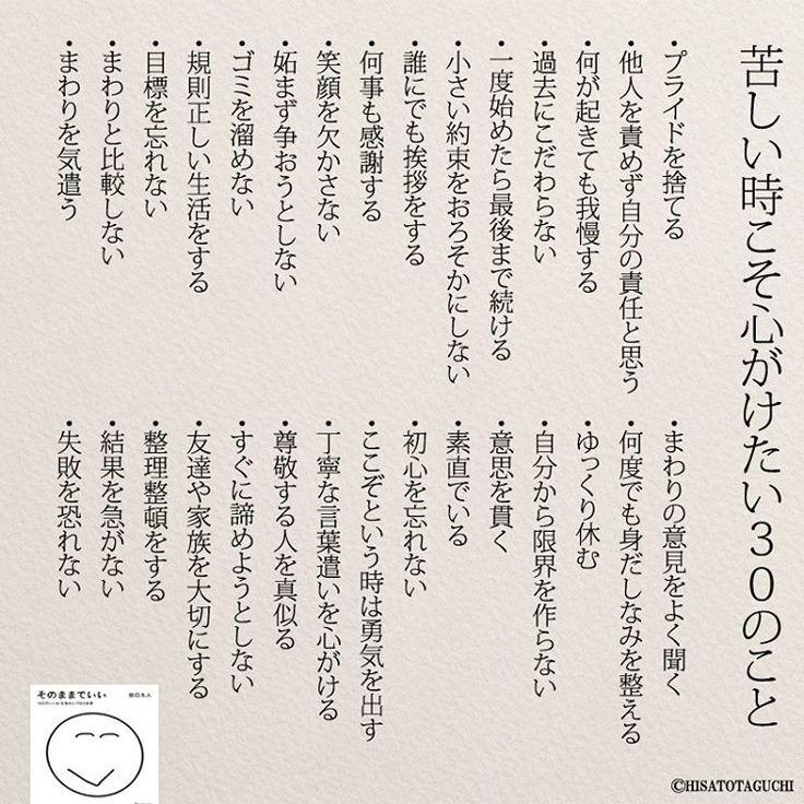 いいね!6,954件、コメント37件 ― yumekanauさん(@yumekanau2)のInstagramアカウント: 「苦しい時こそ心がけたい30のこと。余裕がない時こそ、自分のことばかり考えず、まわりの人のことを考えること。 . . . #苦しい時こそ心がけたい30のこと#自己啓発#苦しい…」