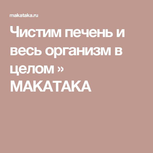 Чистим печень и весь организм в целом » MAKATAKA