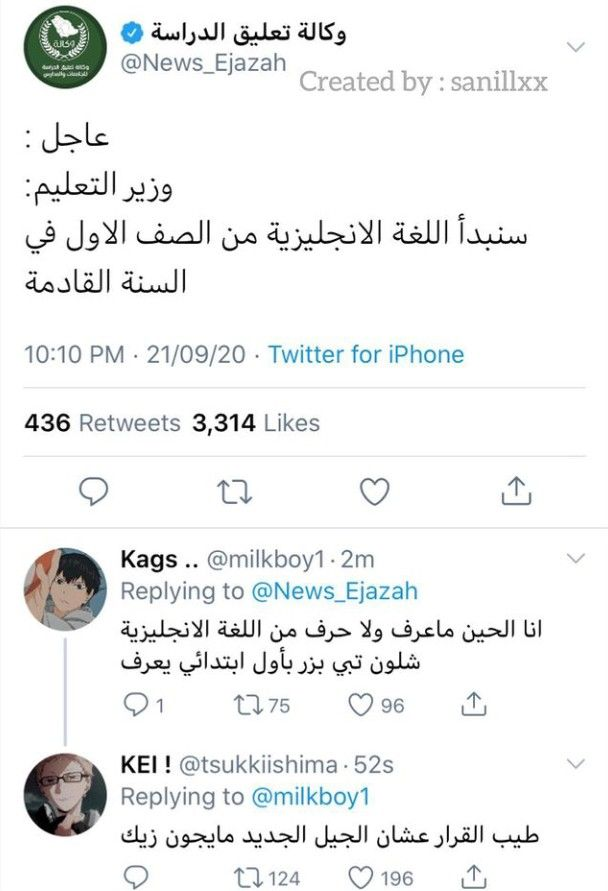 Pin By Ar At On قلبييييييي ههههههههههههه In 2021 Funny Reaction Pictures Funny Arabic Quotes Anime Memes Funny