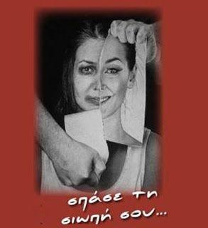 ΡΟΔΟΣυλλέκτης: Εκδήλωση για την Παγκόσμια ημέρα για την Εξάλειψη ...
