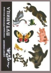 Putanitsa (Mishmash): Korney Chukovsky: 9780984586752: Amazon.com: Books