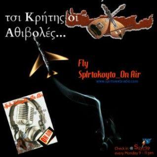 - ΠΤΗΣΗ SpIrtoKoyto_On Air: τσι Κρήτης οι Αθιβολές...  3/11/2014