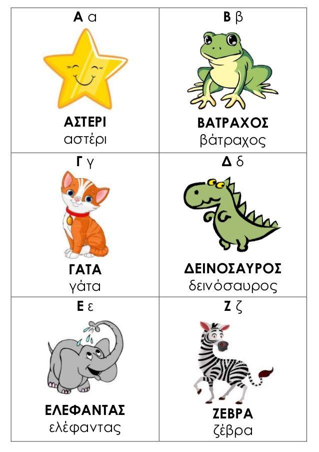 Κάρτες πρώτης γραφής με γράμματα και εικόνες by Ευτέρπη Μυτιληναίου via slideshare