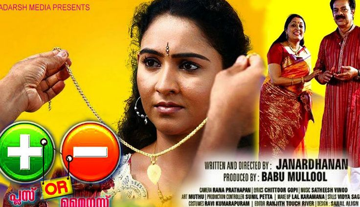 Plus or Minus 2015 malayalam movie, watch full hd movie Plus or Minus 2016, download southern malayalam film Plus or Minus 2015, free film Plus or Minus