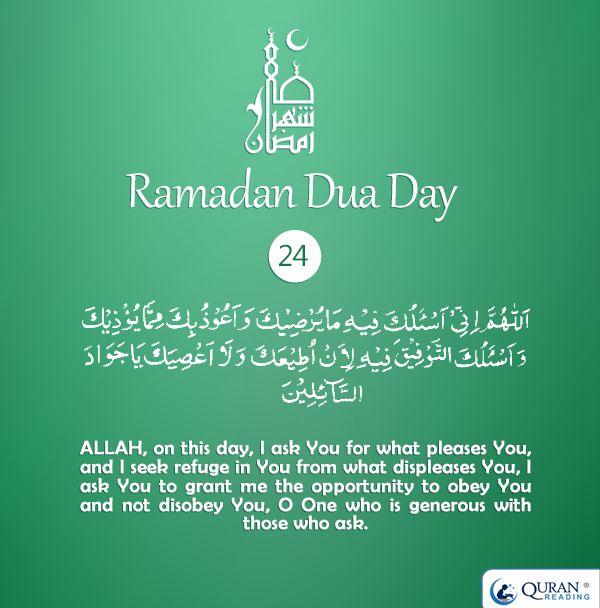 Ramadan dua 24