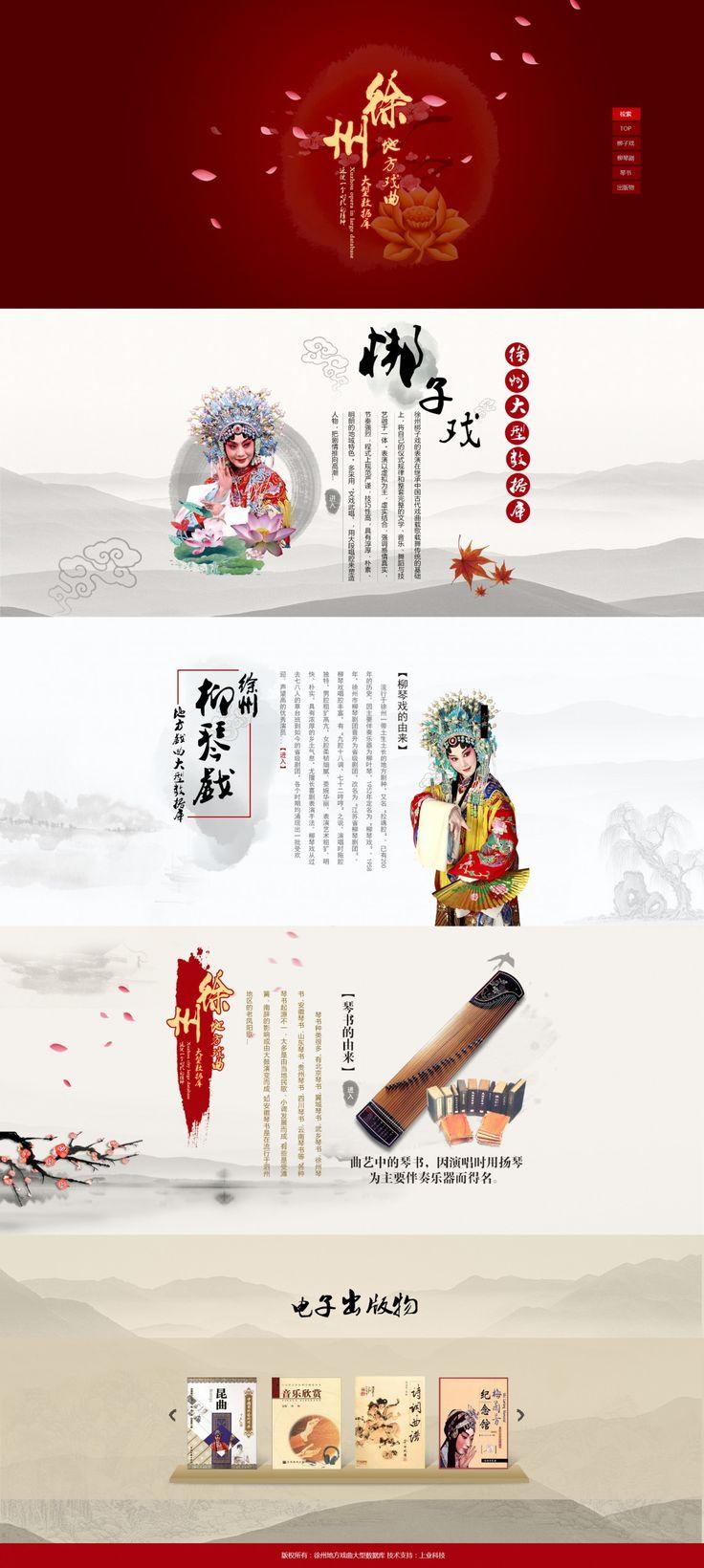 徐州地方戏曲 by 小破烂 - UE设计平台-网页设计,设计交流,界面设计,酷站欣赏