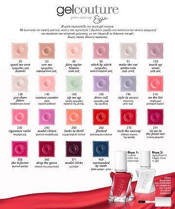 Η essie παρουσιάζει την σειρά gel couture.  Με έμπνευση την υψηλή ραπτική, αυτή η νέα τεχνολογία 2 βημάτων χαρίζει στο manicure την εύκολη εφαρμογή και αφαίρεση του κλασικού χρώματος, με την λάμψη & τη διάρκεια το gel. Χωρίς λάμπα. Εύκολη αφαίρεση.