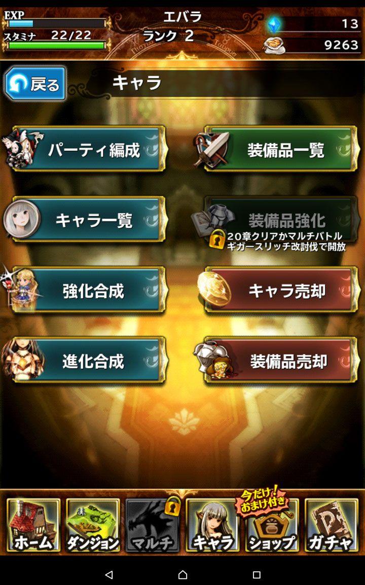 ブレイブリーアーカイブ D's report   ゲームUIブログ