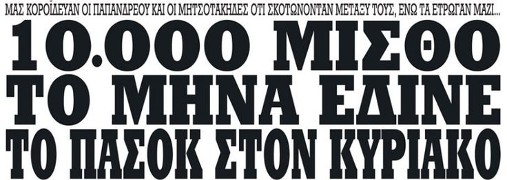 EISTOEPANIDEIN: 10.000 μισθό το μήνα έδινε το ΠΑΣΟΚ στον Κυριάκο