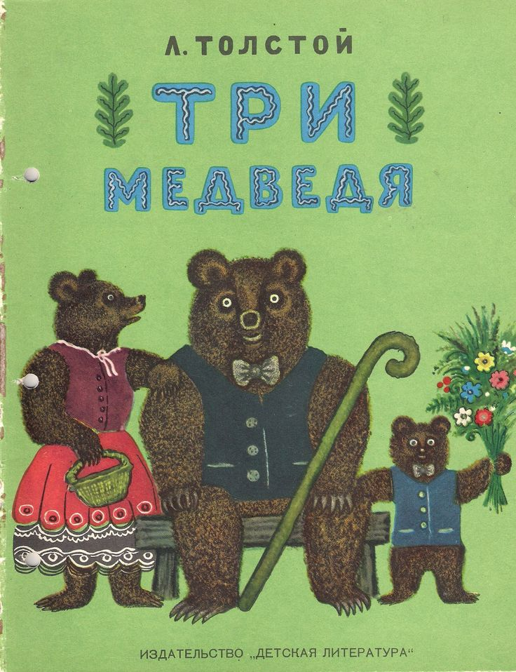 Three Bears by Leo Tolstoy. illustrations by Yuri Vasnetsov