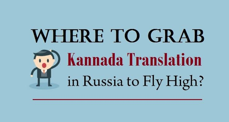 Where to Grab #KannadaTranslation in #Russia to Fly High?  #kannada #language #translation