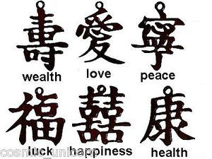 6 feng shui wall plaques wealth love peace luck happiness - Feng shui chinese symbols ...