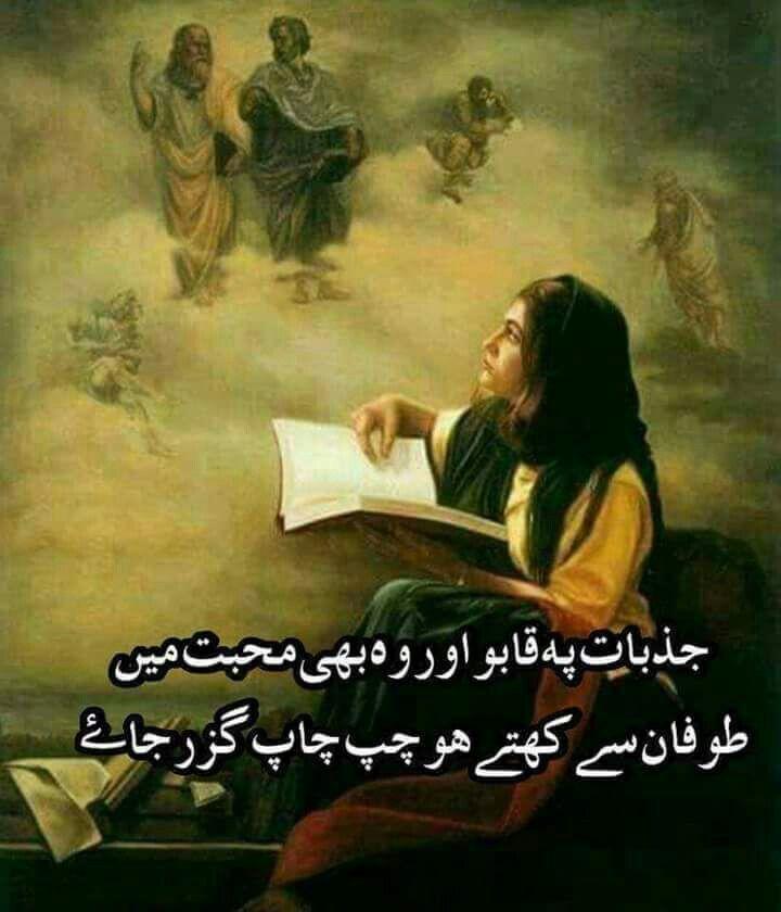It is so true ... Muhabbat main emotions ko control karna sachi main bht mushkil hai