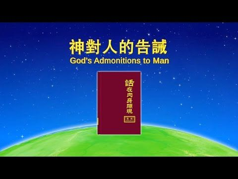 "Hymn of God's Word ""God's Admonitions to Man"" 