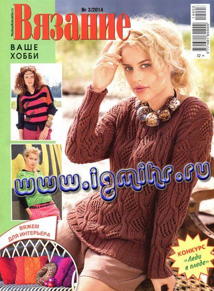 Вязание ваше хобби №3 2014 - Василий - блог Василия