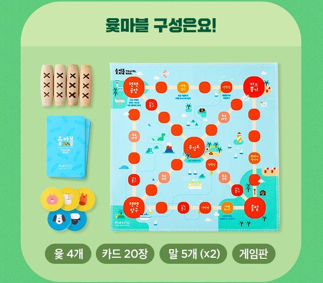 10x10 Playing 윷마블 Travel Map출시 카드 디자인 크리스마스