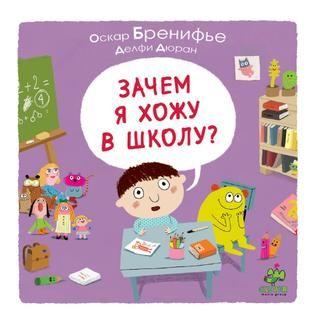 """""""Зачем я хожу в школу?"""", Оскар Бренифье"""