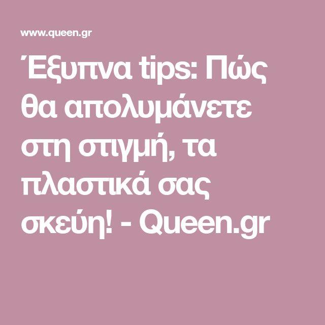Έξυπνα tips: Πώς θα απολυμάνετε στη στιγμή, τα πλαστικά σας σκεύη! - Queen.gr