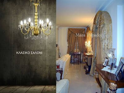 ΑΑΑ Κουρτίνες Mara Papado - Designer's workroom - Curtains ideas - Designs: Κουρτίνες Κλασικού Σαλονιού