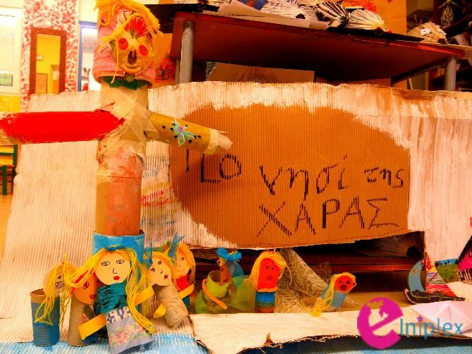 """""""Το Νησί της Χαράς""""  από τη #Μαριβίτα_Γραμματικάκη έμπνευση για τα #παιδιά !  http://www.kalendis.gr/enimerosi/224-nhsi-xaras"""