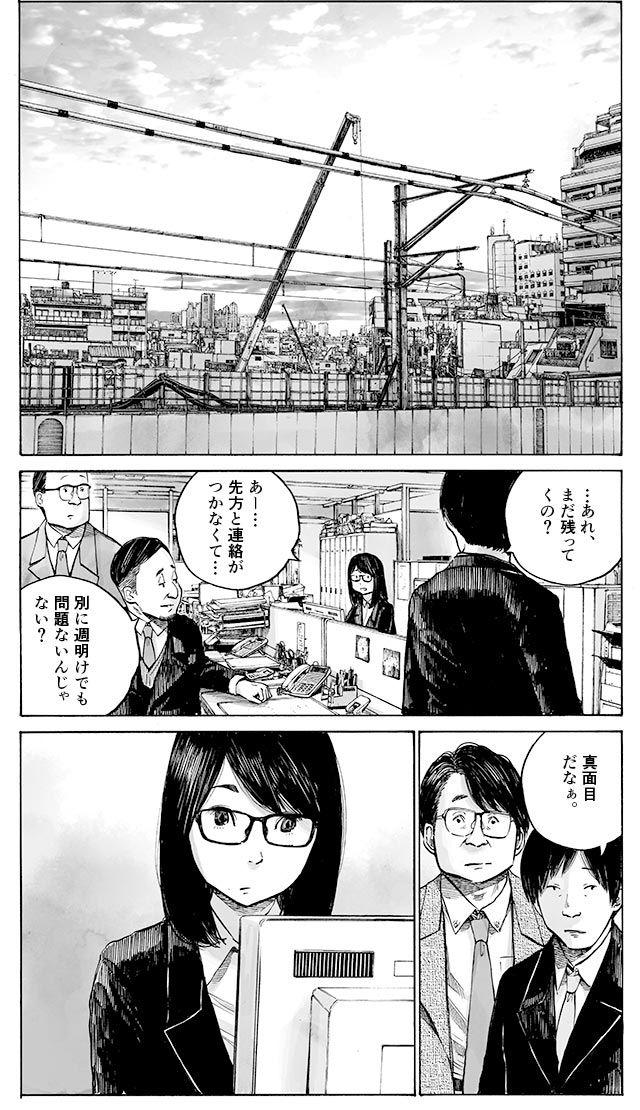 浅野いにお、桜沢エリカら著名作家の描きおろしマンガが公開中!あなたの妄想がマンガになるキャンペーンも!【ふんわり鏡月】「見た回数だけコンテンツの内容が変わっていく。」