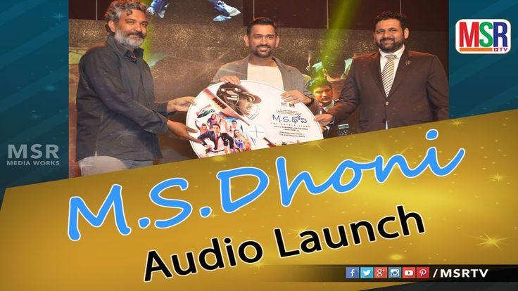 SS Rajamouli and MS Dhoni Speech @ M.S.Dhoni - The Untold Story Audio La...