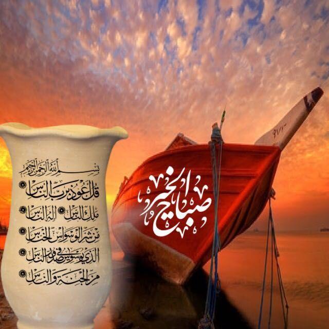 صباح التوكل على الرحمن Good Morning Arabic Good Morning Quotes Good Morning Images