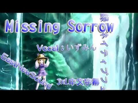 【JxL 中文字幕】 字幕鑲崁製作,自翻自編,翻譯意思可能有所誤差請見諒。  -歌曲資訊- 日文曲名:Missing Sorrow 原曲:東方風神録 / ネイティブフェイス 社團:EastNewSound http://e-ns.net Album:(C76)EastNewSound - Lucent Wish Vocal:いずみん Arrange:すみじゃん Lyric:いずみん  PV:洩矢諏訪子的回憶錄