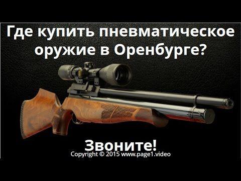 Купить пневматическое оружие в Оренбурге