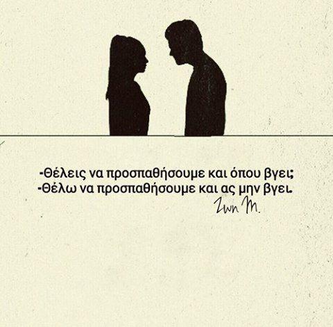 Σε θέλω..