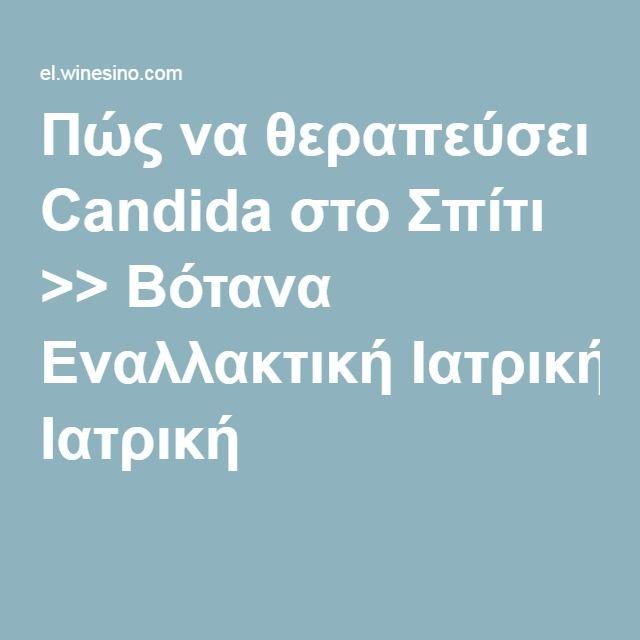 Πώς να θεραπεύσει Candida στο Σπίτι >> Βότανα Εναλλακτική Ιατρική