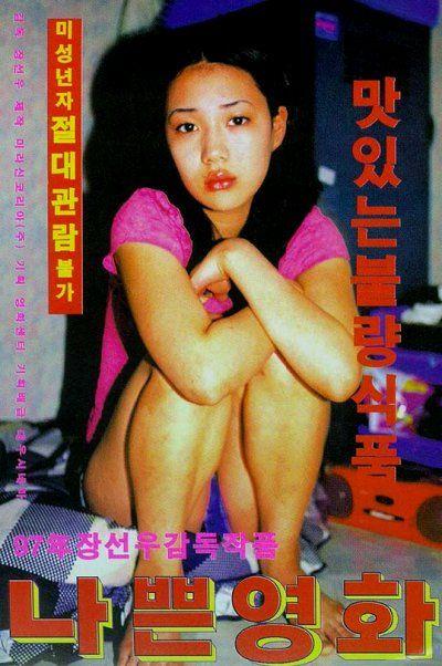 1997 나쁜 영화