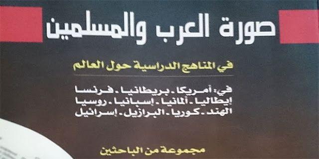 كيف تناقش الكتب الغربية صورة المسلمين Company Logo Tech Company Logos Blog