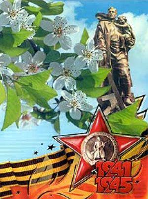 С праздником Победы! | Мой город