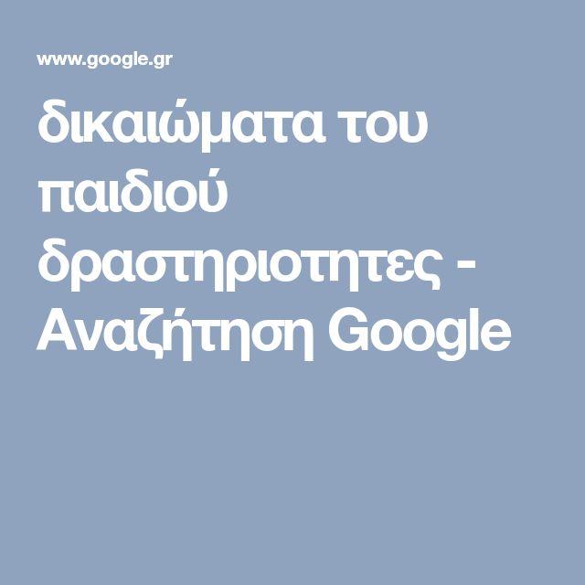 δικαιώματα του παιδιού δραστηριοτητες - Αναζήτηση Google