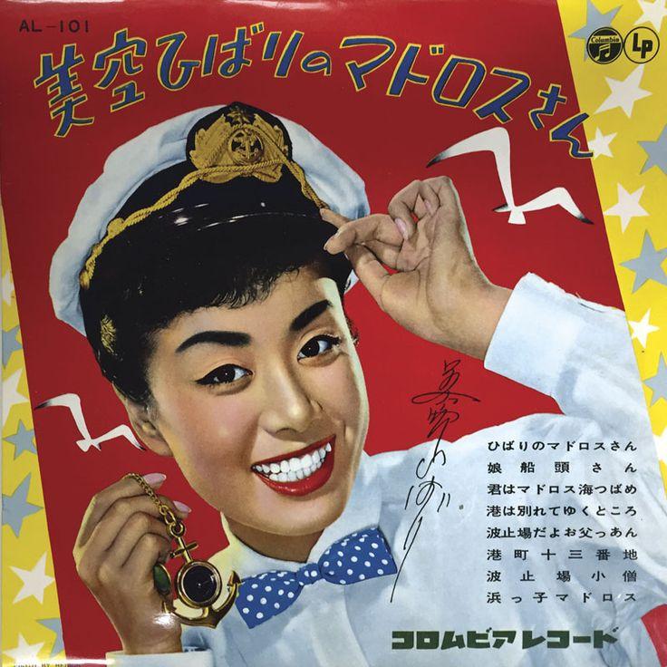 Misora, Hibari – 1981 Japanese vinyl record with illustrated figure (not photograph)