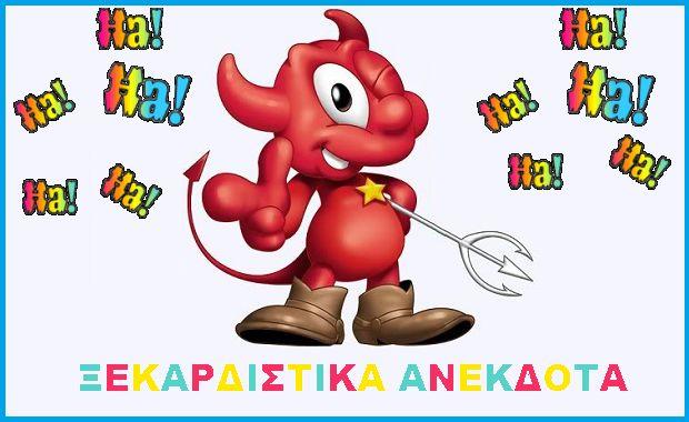 Ελληνική Παιδεία ρε φίλε!! - ΑΝΕΚΔΟΤΑ | ΔΙΑΒΟΛΑΚΙ