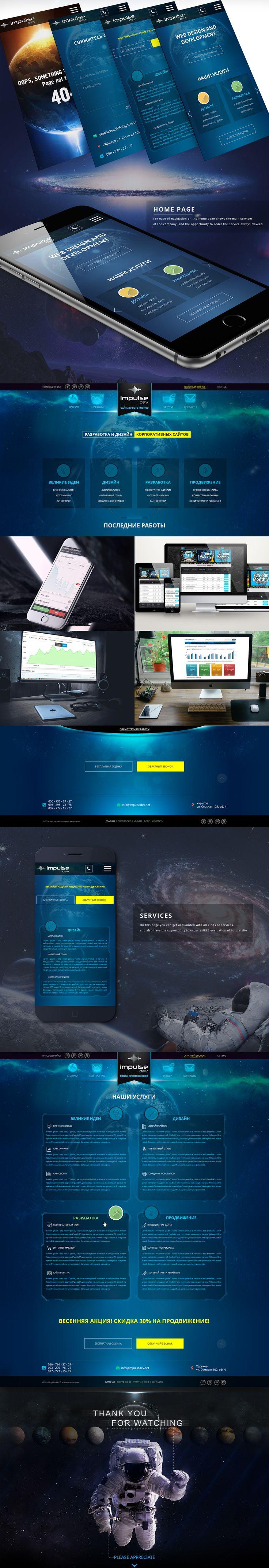 impulse dev - web studio on Behance