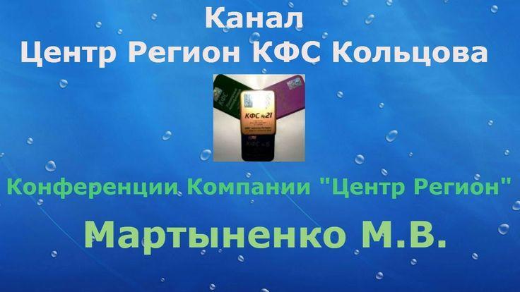 Мартыненко М.В.. КФС «Синей» серии. Комплексное использование