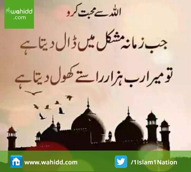 Visit my Web and Listen 2017 Latest Naats  Collection, Tilawat-e-Quran, Qawaali ,Islahi Bayanat, Qasida  and  nasheed/naat/noha in www.wahidd.com.