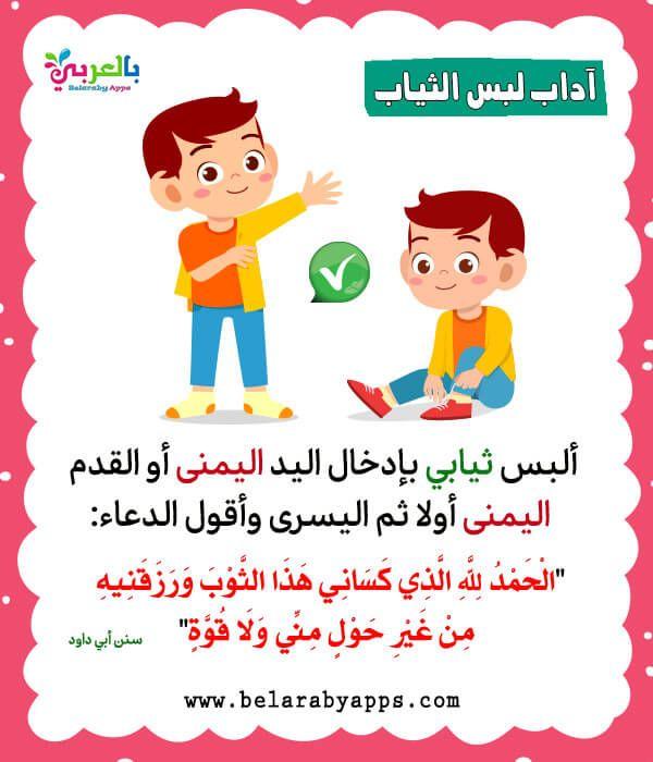 تحضير وحدة الملبس رياض اطفال انشطة و وسائل تعليمية عن الملابس بالعربي نتعلم In 2021 Clip Art Borders Clip Art Children